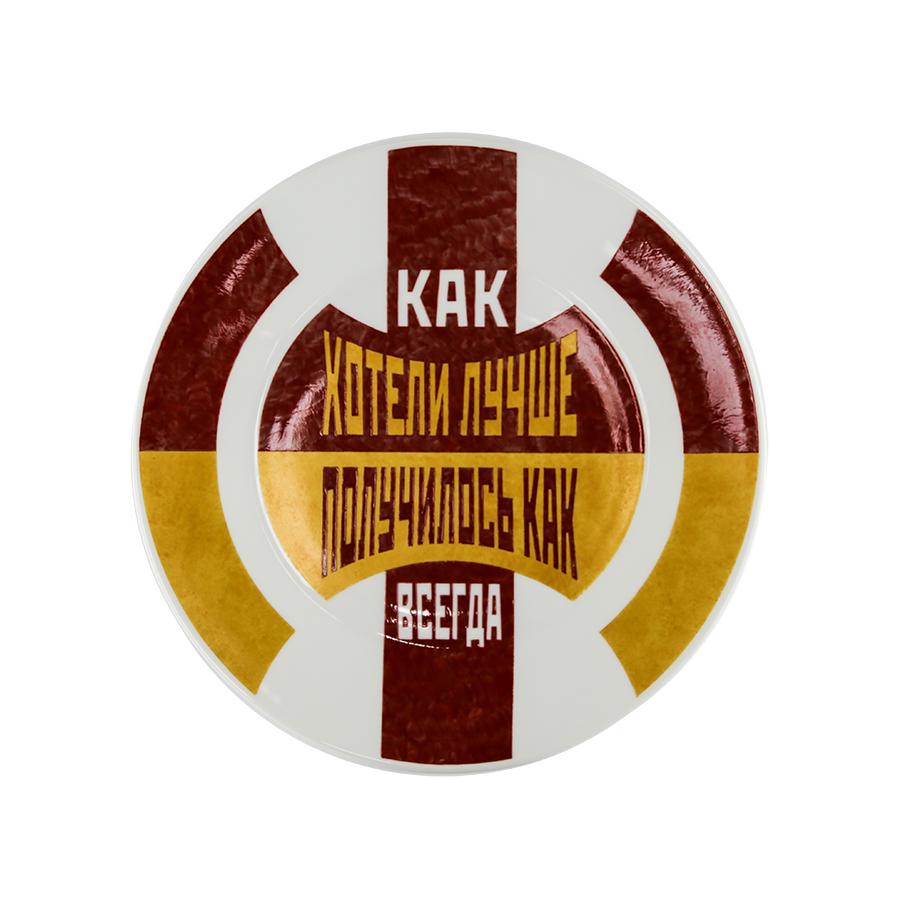 Декоративная тарелка «Секира Черномырдина»